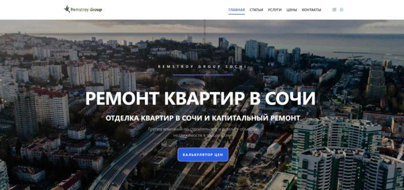 remstroygroup-sochi.ru
