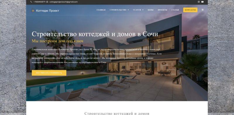 stroitelstvokottedzhey.ru